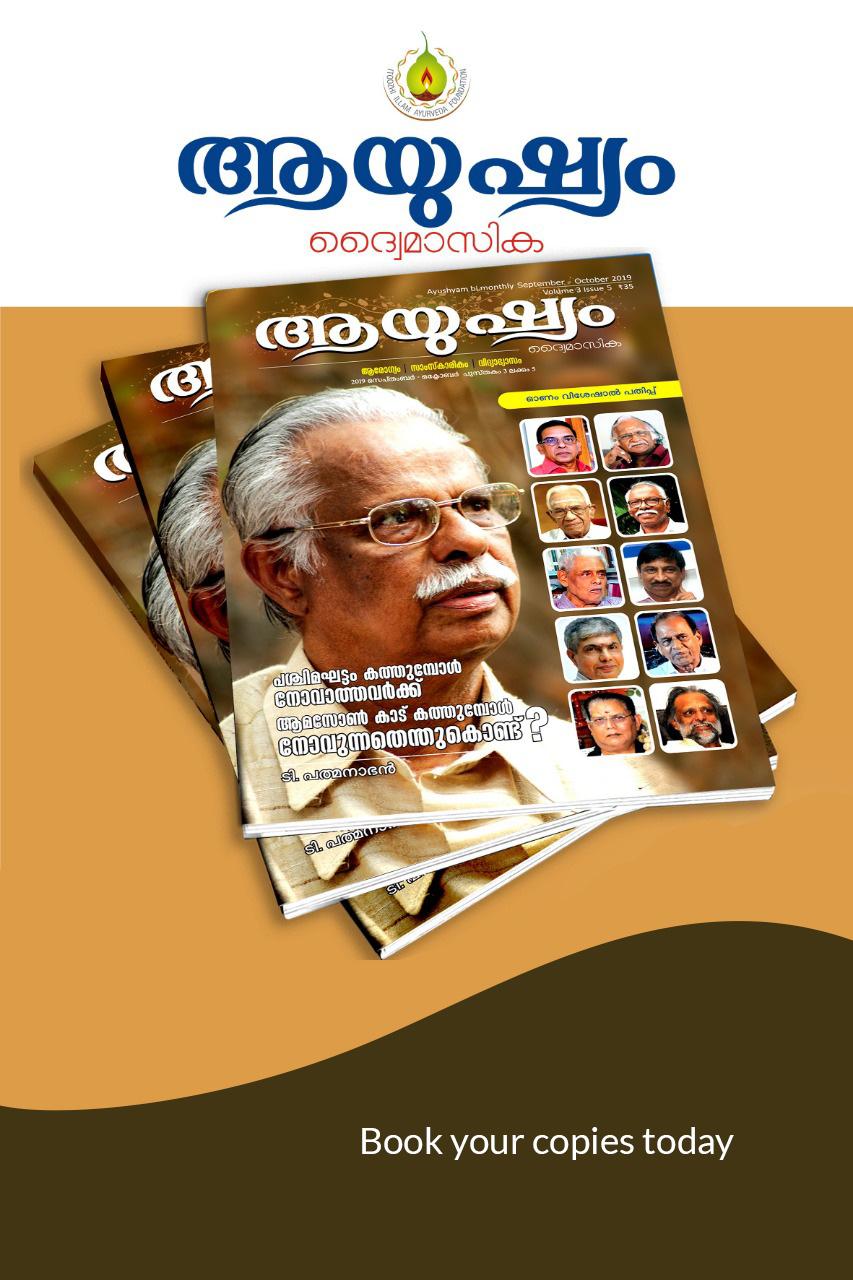 Ayurveda Magazine